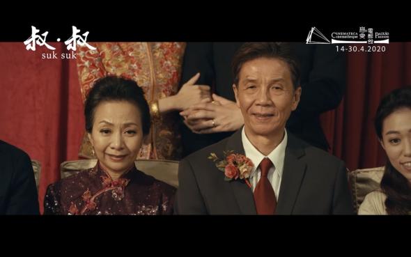 'Suk Suk' à la Cinémathèque Passion, à Macao.