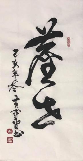 'World of dust' en caractères cursifs, une écriture de Pao-Kuei Huang. Avec l'aimable autorisation du conservateur des arts Yipei Lee